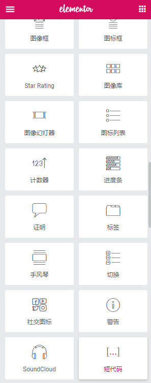 wordpress精选可视化编辑插件elementor pro中文破解汉化版 V2.10.0