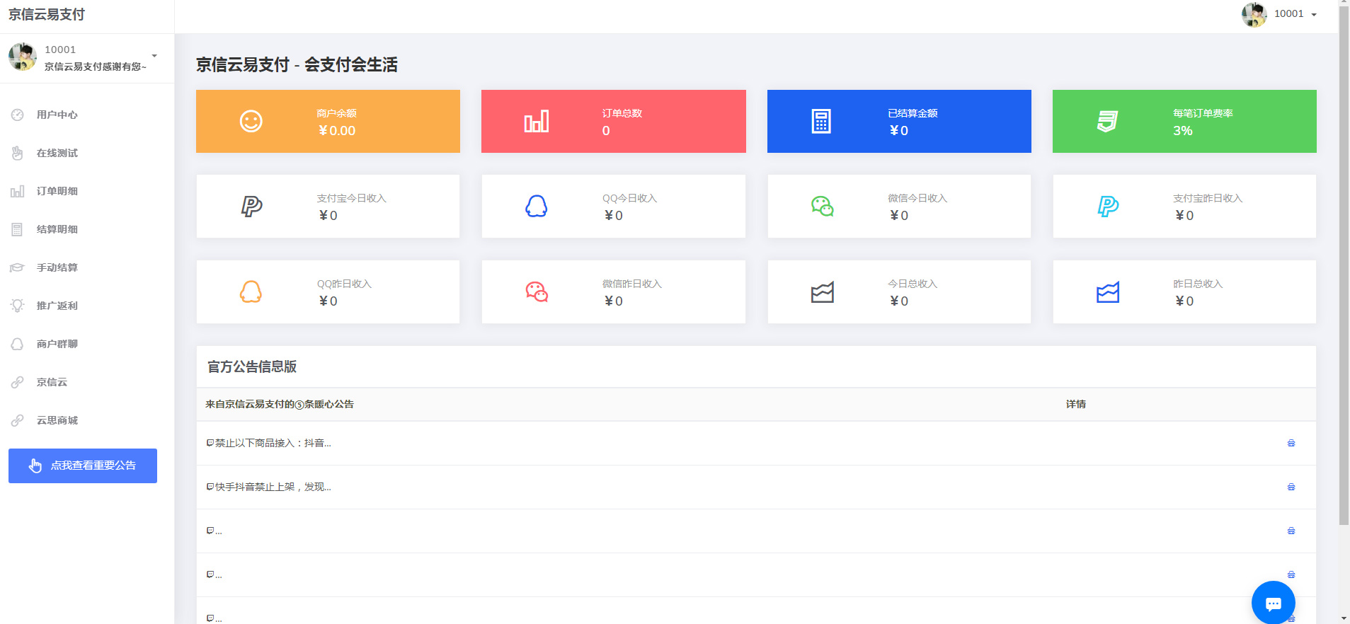 【京信云易支付】最新整站PAY在线支付系统网站源码支持个人免签接口