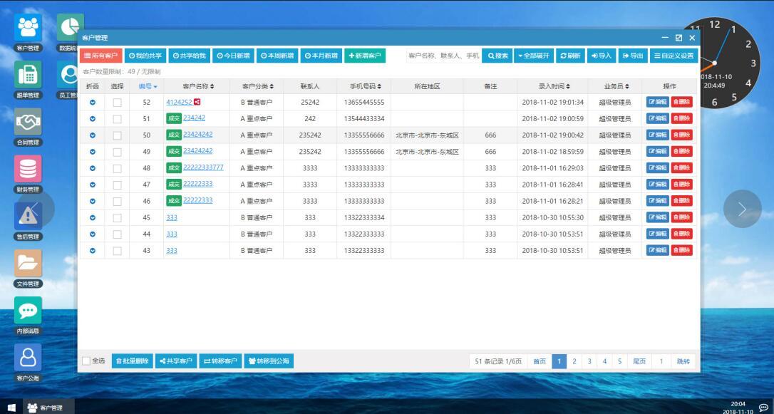 帮管客CRM客户销售营销档案管理系统 v2.3.6网站源码下载