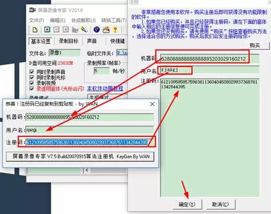 【屏幕录像专家】屏幕录制软件应用下载带注册授权激活破解机及详细安装教程