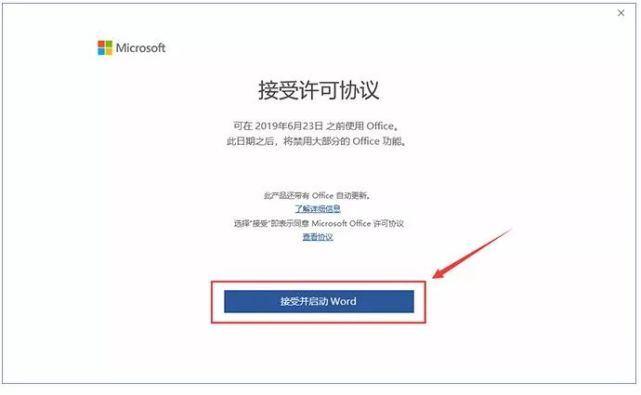 【Microsoft Office 2019】办公软件应用下载含注册激活授权工具详细安装教程