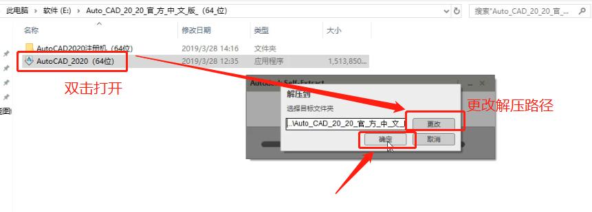 【Auto CAD2020】软件应用下载注册授权激活破解版含详细安装图文教程
