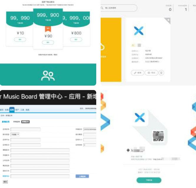 江冉企业级APP应用分发手机应用安卓Android苹果ios分发平台系统PHP网站源码下载