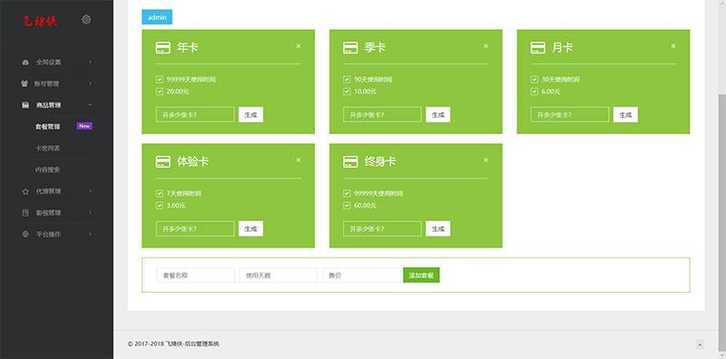 熊猫视频E4A影视电影视频移动手机端APP源码 支持全面屏、含类库、验证系统打包