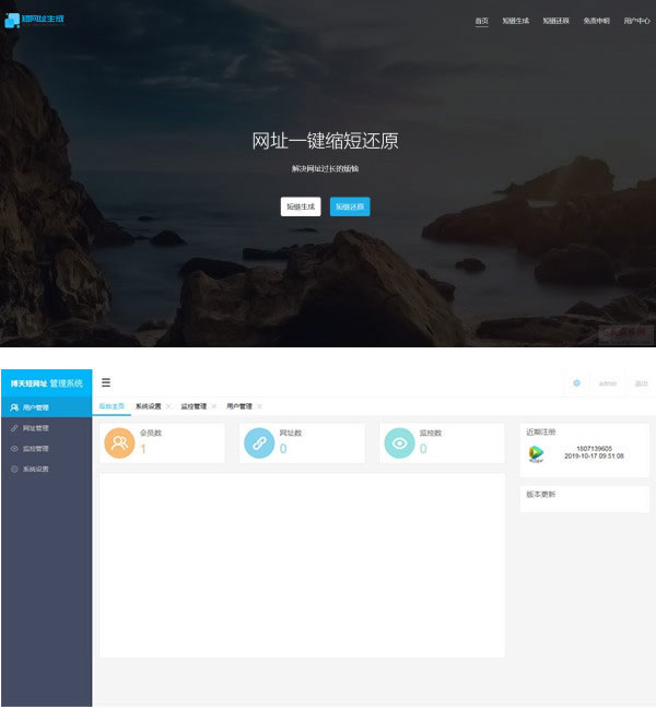短链接短网址在线生成系统PHP网站源码V3.0下载