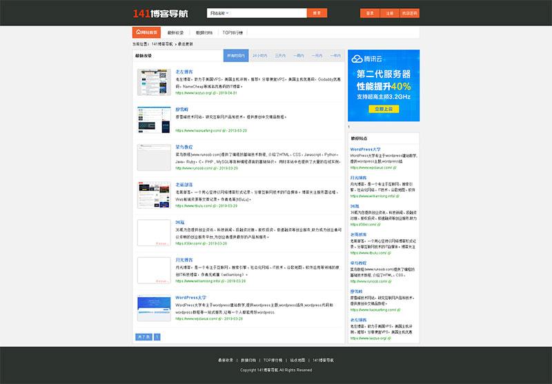 35dir内核完善版网站分类目录网站网址导航系统PHP网站源码下载