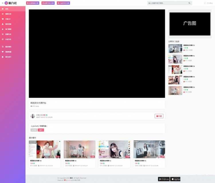 粉色精美的苹果cmsv10在线视频影视电影图片小说综合聚合网站源码下载