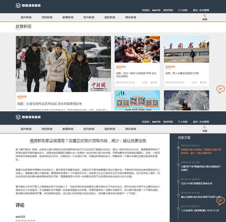 校园学习新闻资讯发布系统Thinkphp网站源码下载 毕业设计项目实例