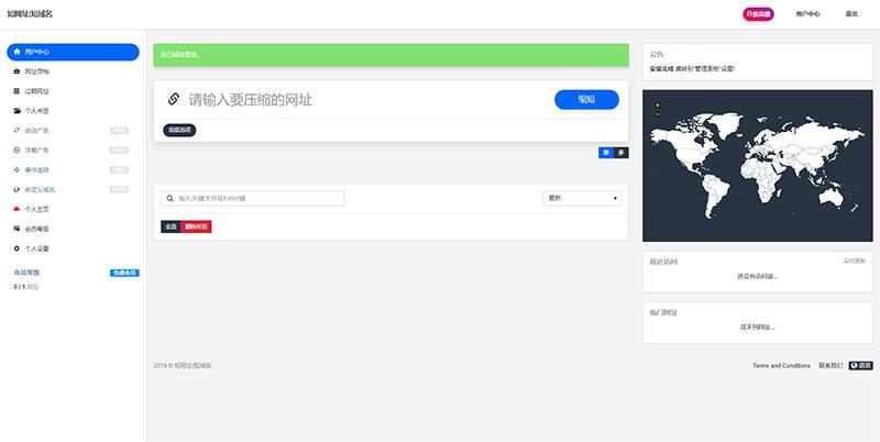 全新网址缩短防封短网址生成短链接在线生成PHP系统网站源码下载带安装教程