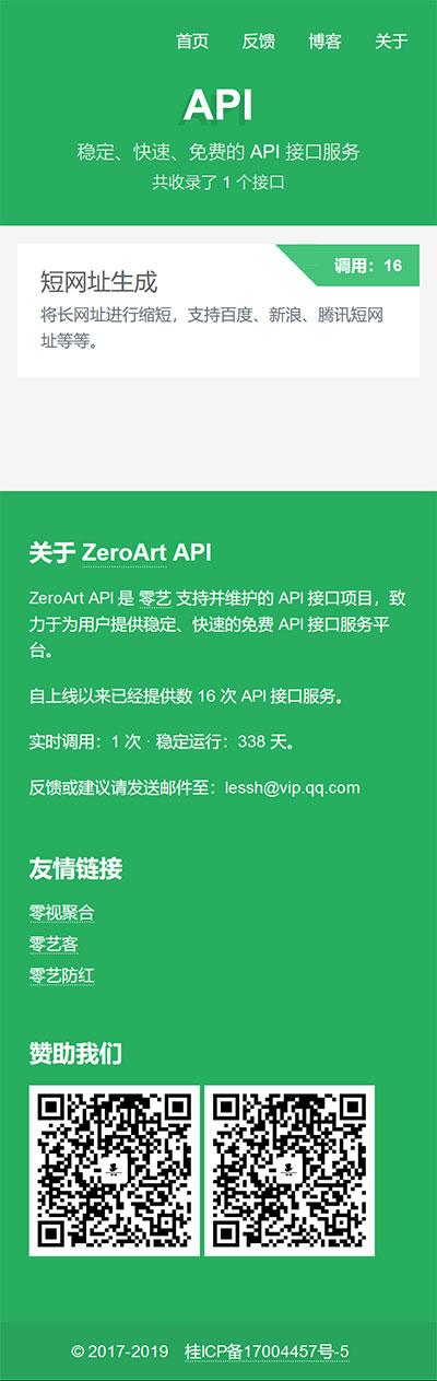 api管理平台源码PHP开源网站源码下载v1.2 带后台