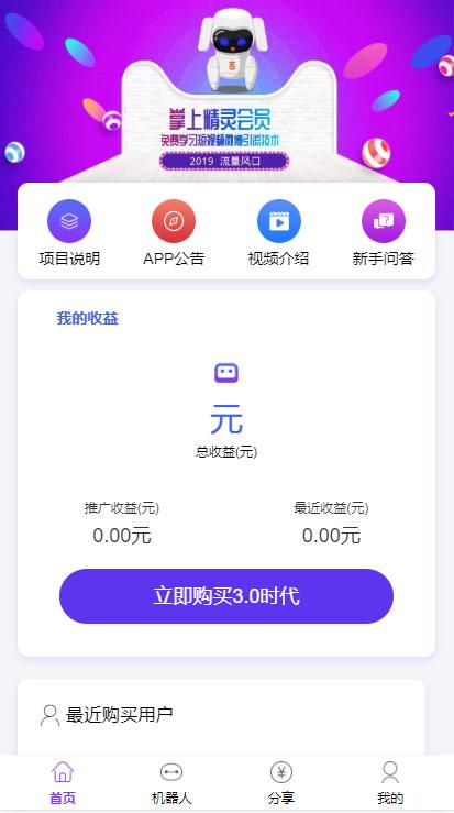 紫版优享智能广告系统云点系统源码 自动挂机赚钱AI机器人合约系统3.0Thinkphp网站源码下载