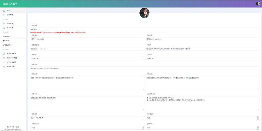 自适应个人自动发卡网平台系统PHP网站源码下载 增加免签支付