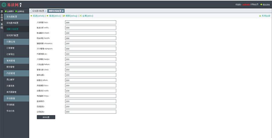 开运网在线运势测算网站源码下载 鼠年风水起名/八字算命/算财运姻缘/易经周易/占卜平台系统