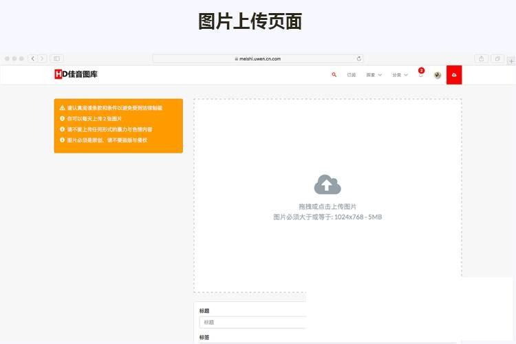 Laravel框架高清壁纸图库图片展示分享上传下载系统平台网站源码下载带安装教程