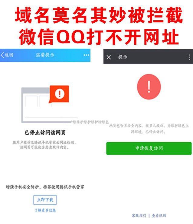最新微信QQ域名网址防封防红三版本合集+单个域名跳转+多个域名跳转+跳转到浏览器打开网站源码+安装搭建教程