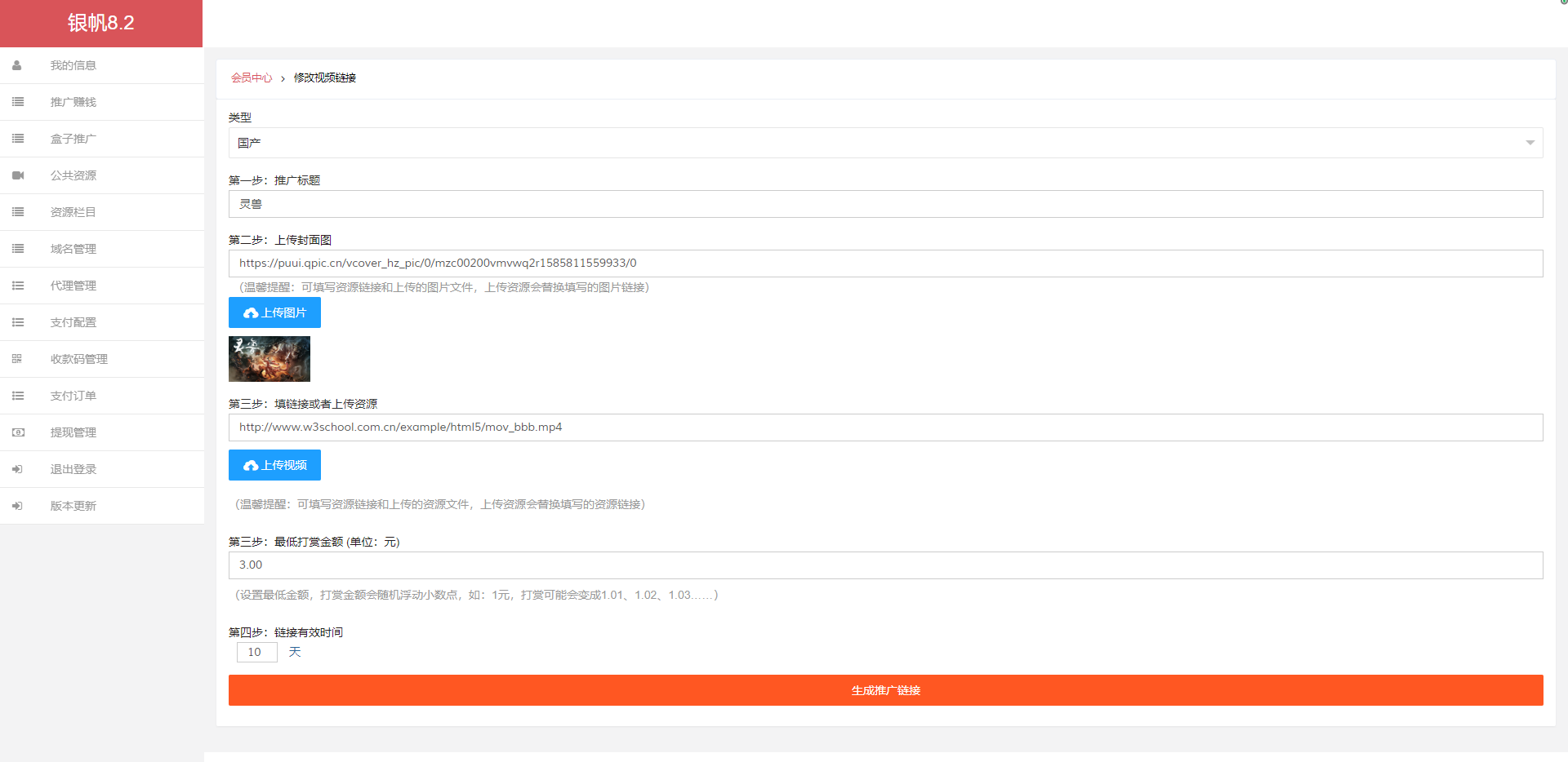 云赏8.2视频影视电影微赏包天月季年微赏会员版影视系统付费点播系统平台带支付接口网站源码下载