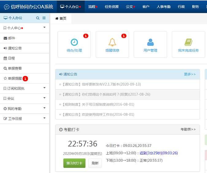 信呼企业公司协同办公OA开源帮系统v2.1.7_支持APP_pc网页版_pc客户端网站源码下载