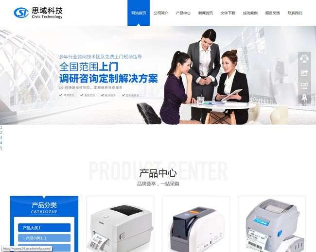 企业网站管理系统更新版v3.5_新增手机版_强大灵活的后台管理功能PHP企业管理网站源码下载