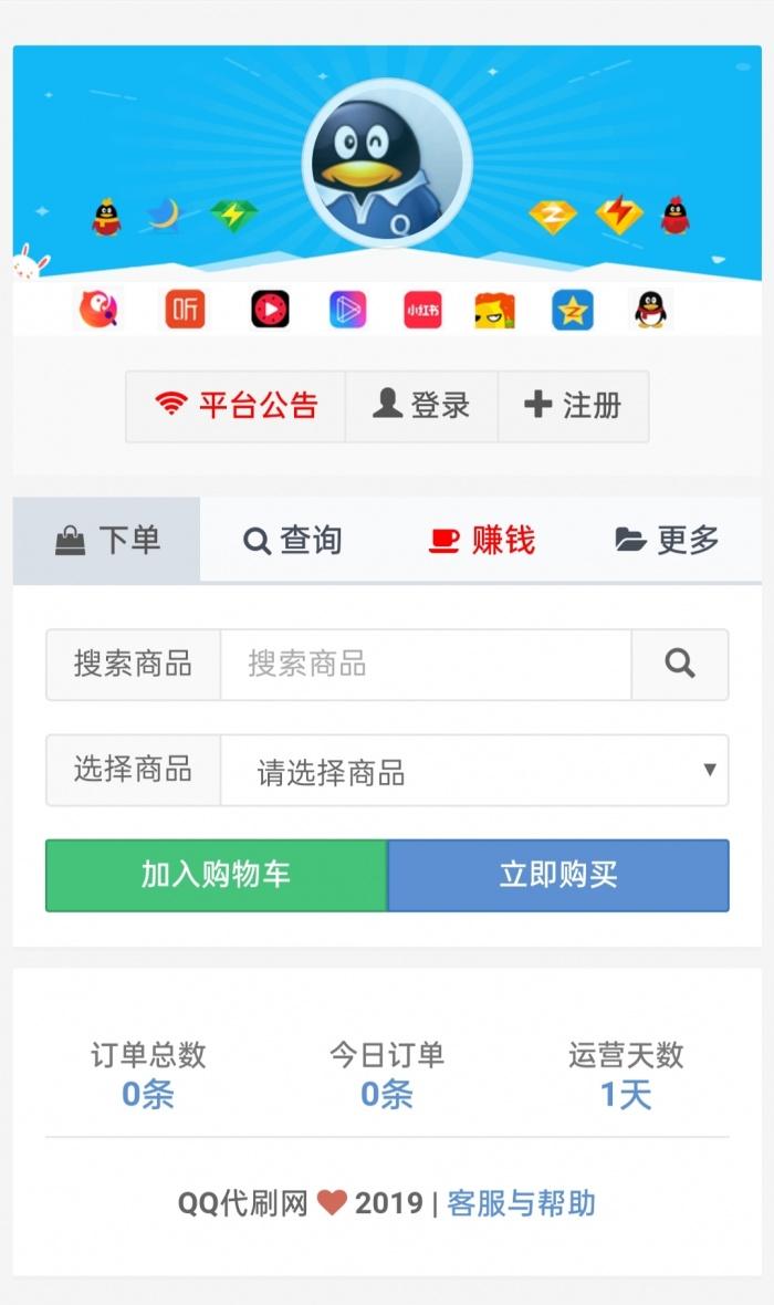 彩虹自助下单代刷系统平台PHP网站源码下载免授权 已对接即时到账支付接口