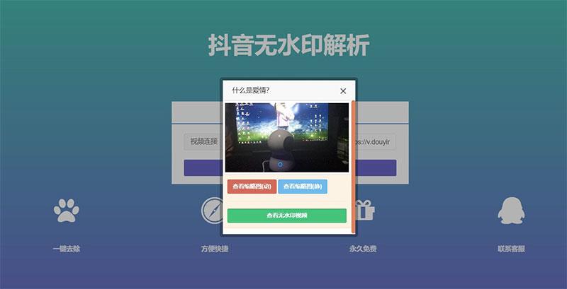 抖音短视频在线去水印系统平台php网站源码抖音无水印视频解析源码
