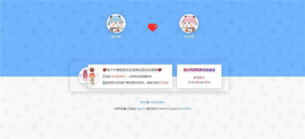 简洁小清新个人Typecho情侣主题Cupid网站主题模板源码下载