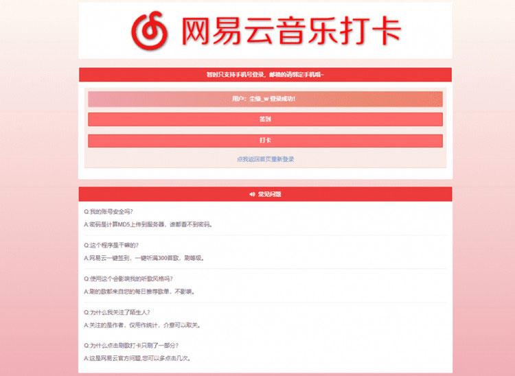 网易云音乐签到打卡PHP网站源码下载
