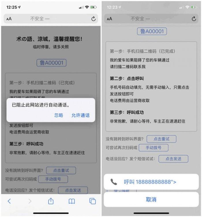 临时停车自动拨号和自动发短信系统html源码下载