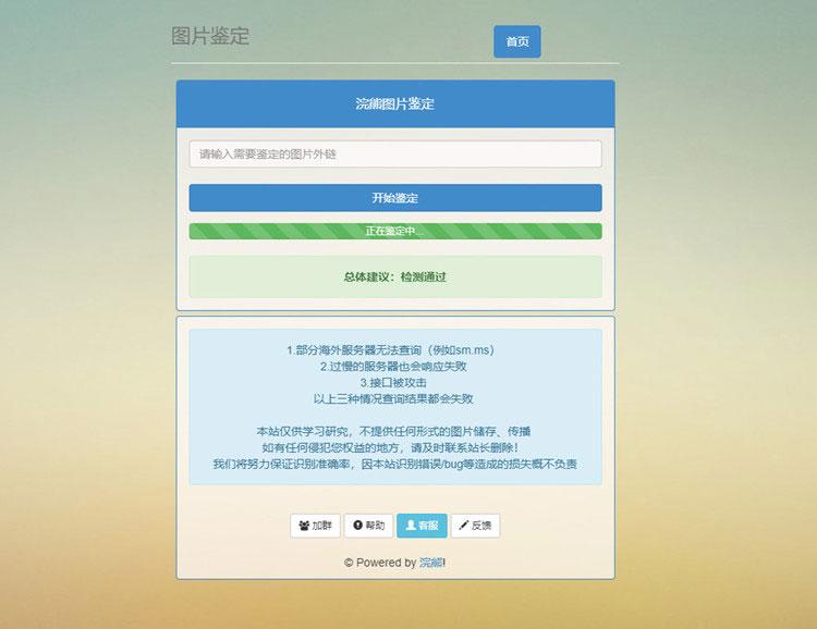 图片鉴黄检测图片自动鉴定小助手PHP系统源码下载