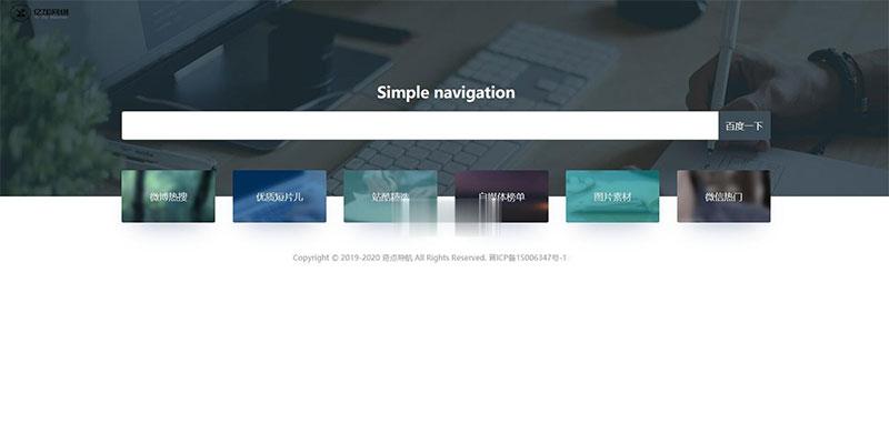 简约自适应网站网址导航系统ThinkPHP+Bootstrap网站源码下载含安装教程