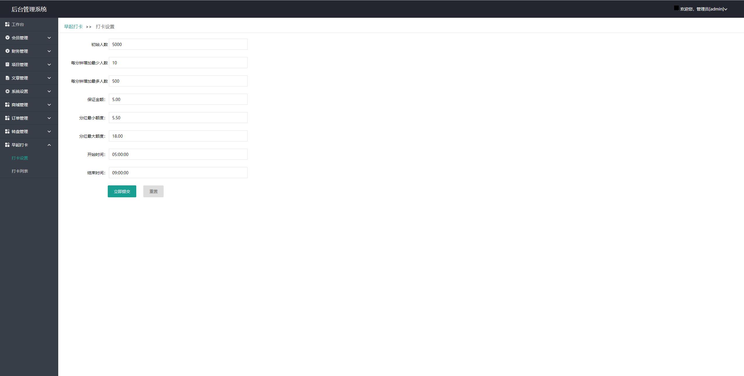 最新修复版早起打卡奖励源码_投资理财区块链系统网站源码下载_免签约支付接口_带安装搭建教程