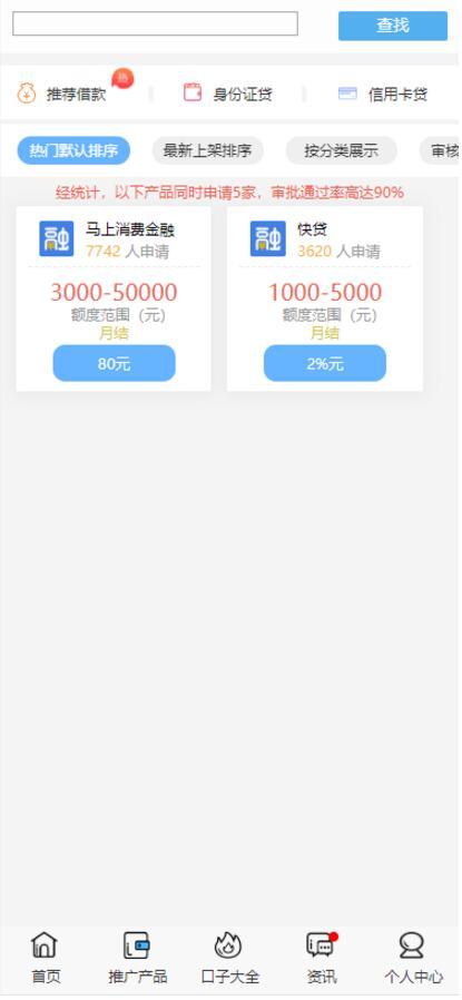 全新定制借贷贷款借款平台系统网站源码下载_对接免签支付带搭建架设教程