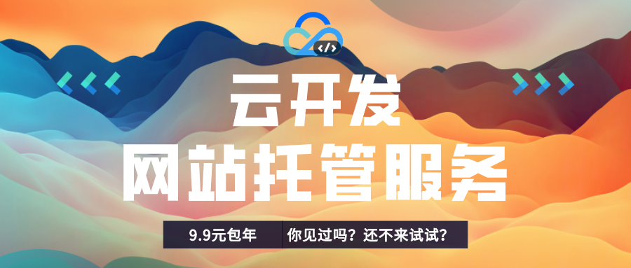 云开发静态网站托管服务赞助计划 9.9 包年活动