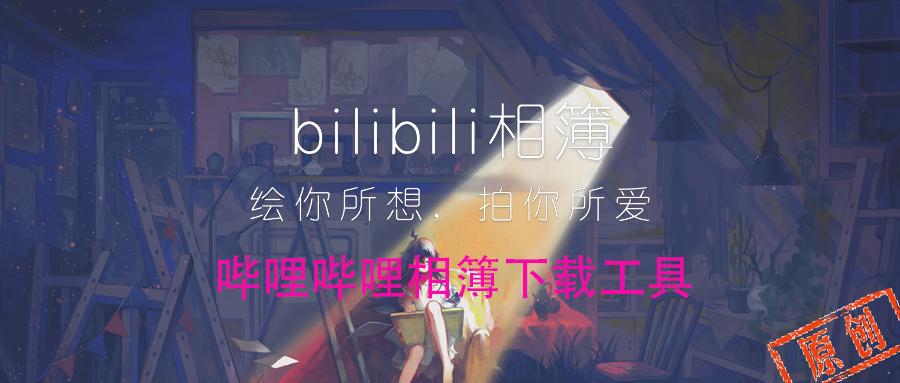 [原创]哔哩哔哩相簿下载工具1.2.0