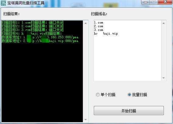 PC版宝塔漏洞批量扫描软件