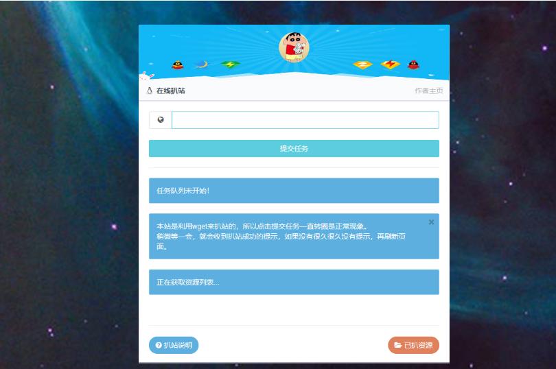 清新php在线扒站程序源码