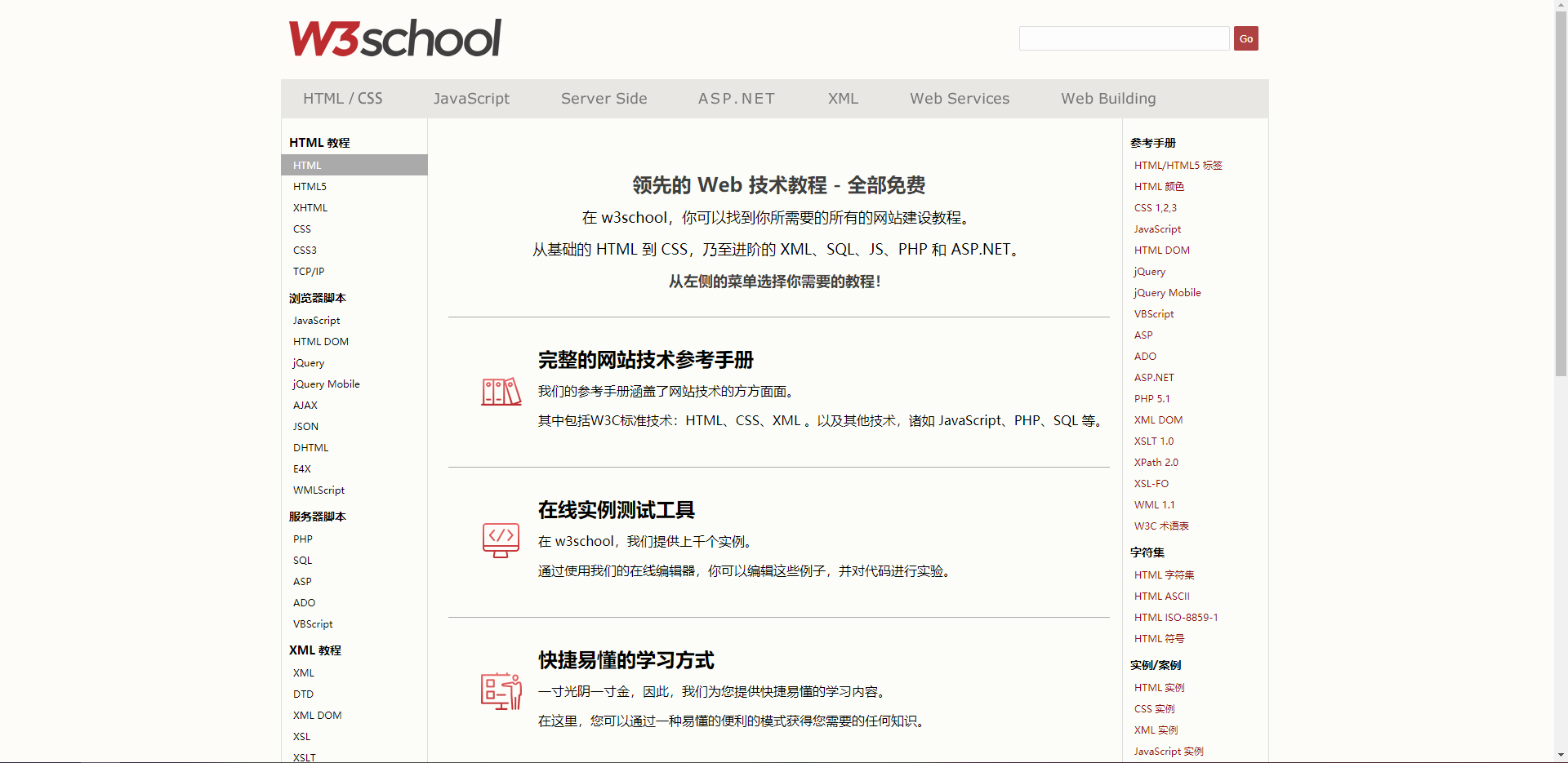 W3school整站html源码下载