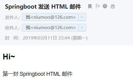 HTML 邮件