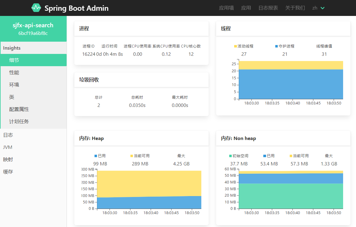 Spring Boot Admin Server 监控页面