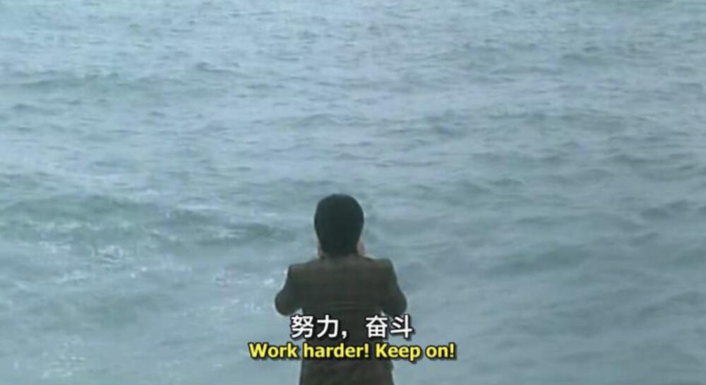 努力,奋斗
