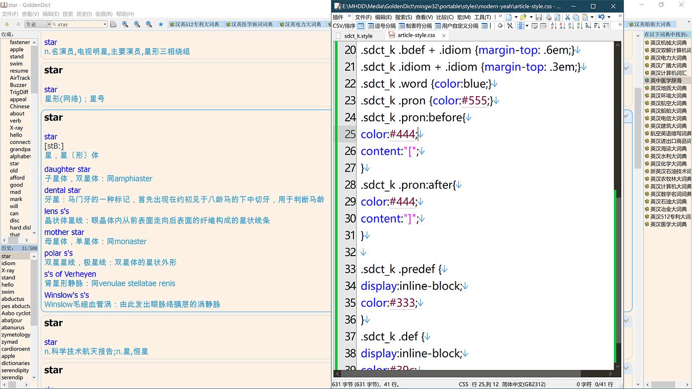 金山数据stardict格式字典样式