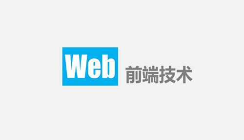 2021 Web前端开发入坑指南