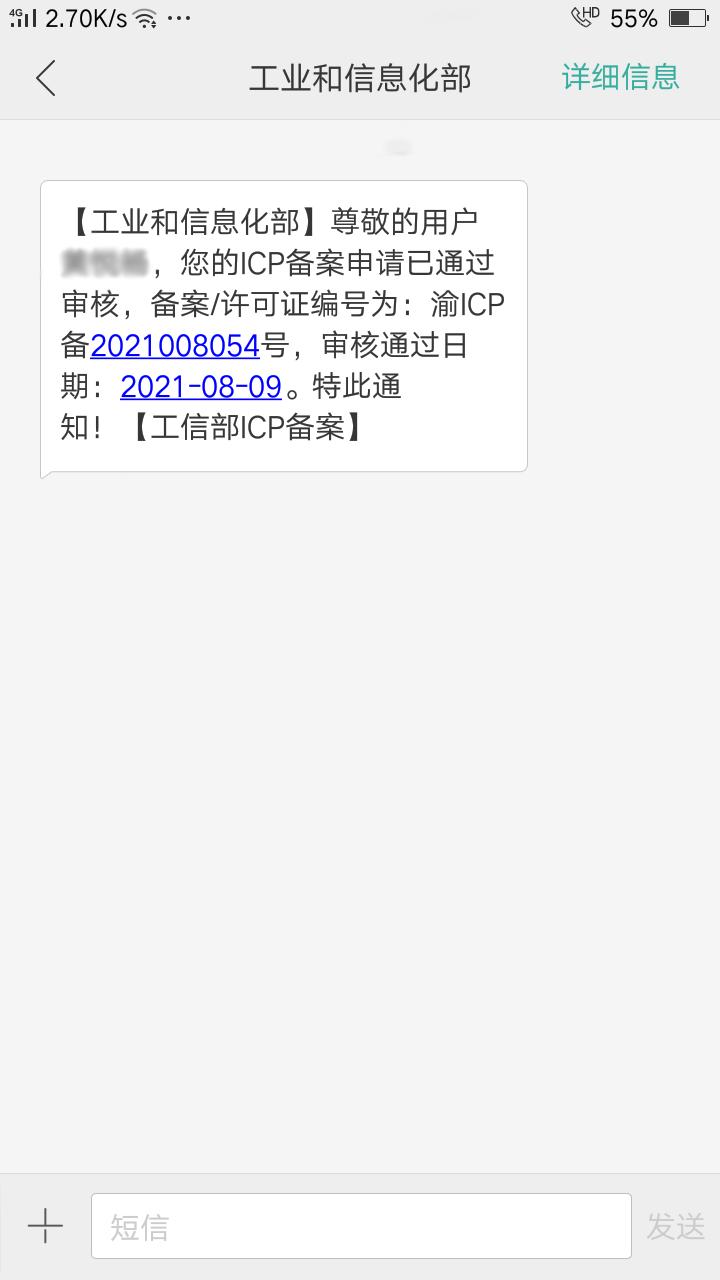 Screenshot 2021 08 10 22 59 00 46 - 域名备案过程