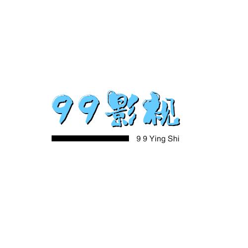 99影视网-九九影视-私人影院-在线影视网-ASMR-最新影视-全网热门视频电视剧动漫电影观看