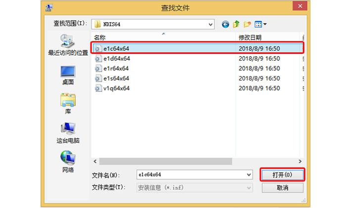 第 7 步骤 82576网卡在WIN10系统下做汇聚教程