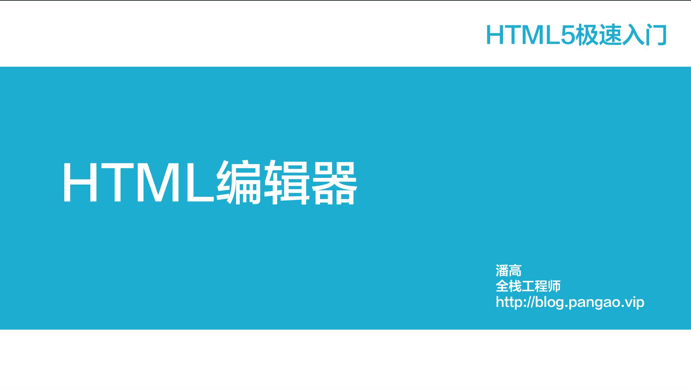 HTML编辑器-HTML5极速入门