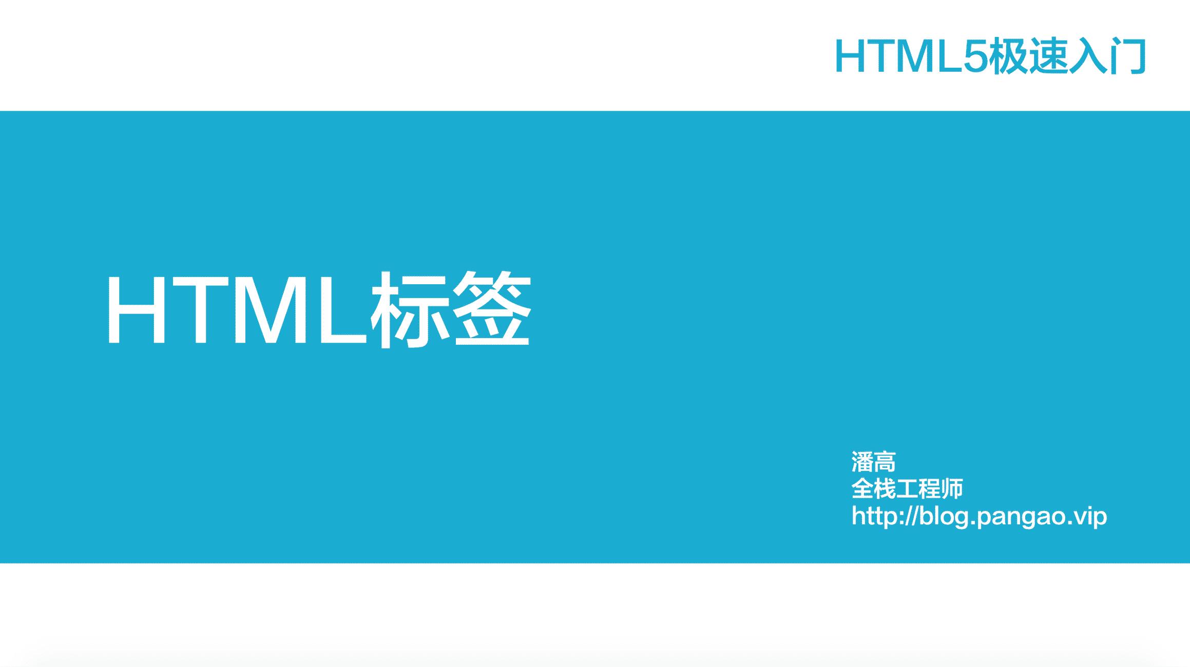 HTML5标签-HTML5极速入门