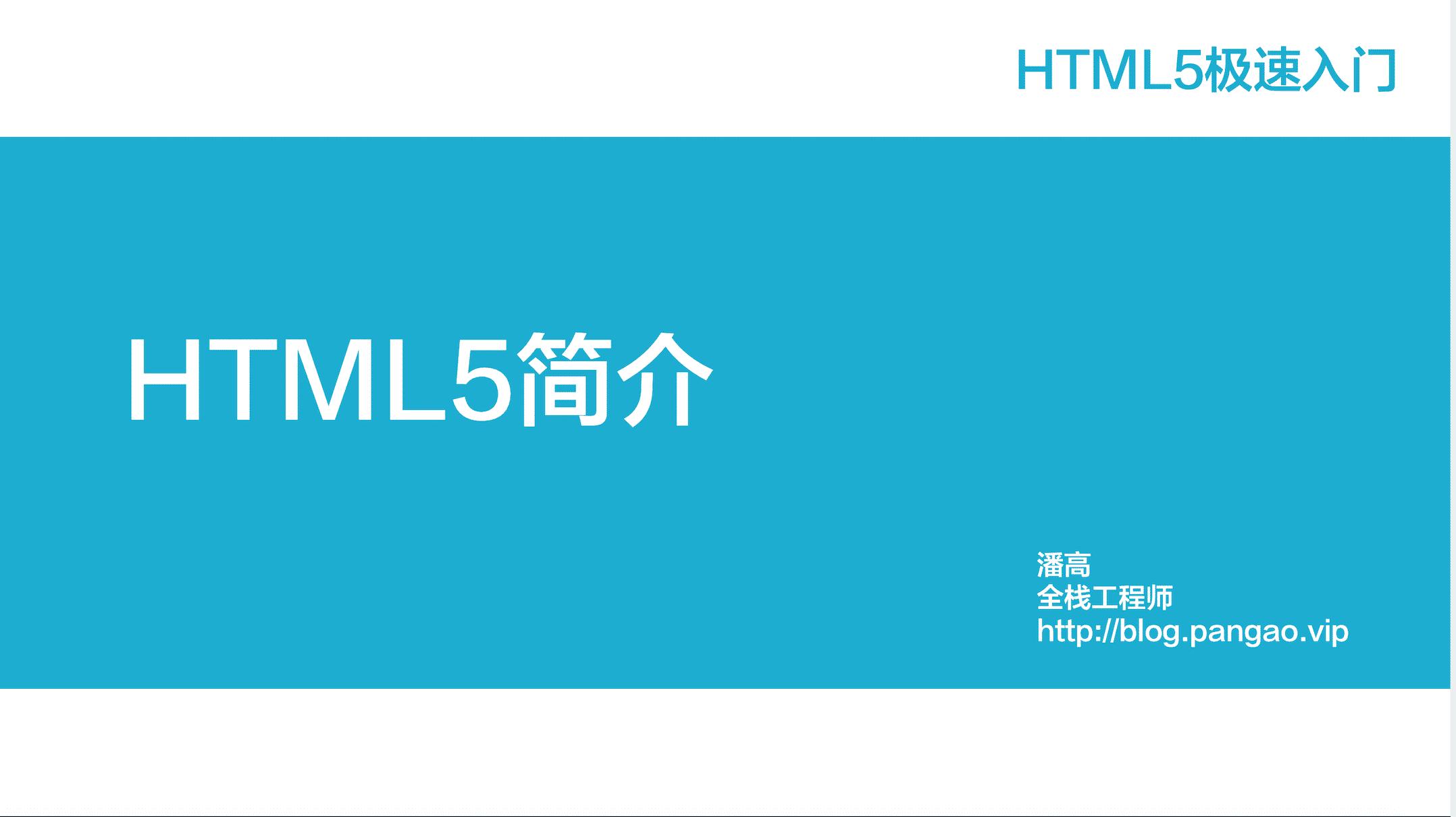 HTML5简介-HTML5极速入门