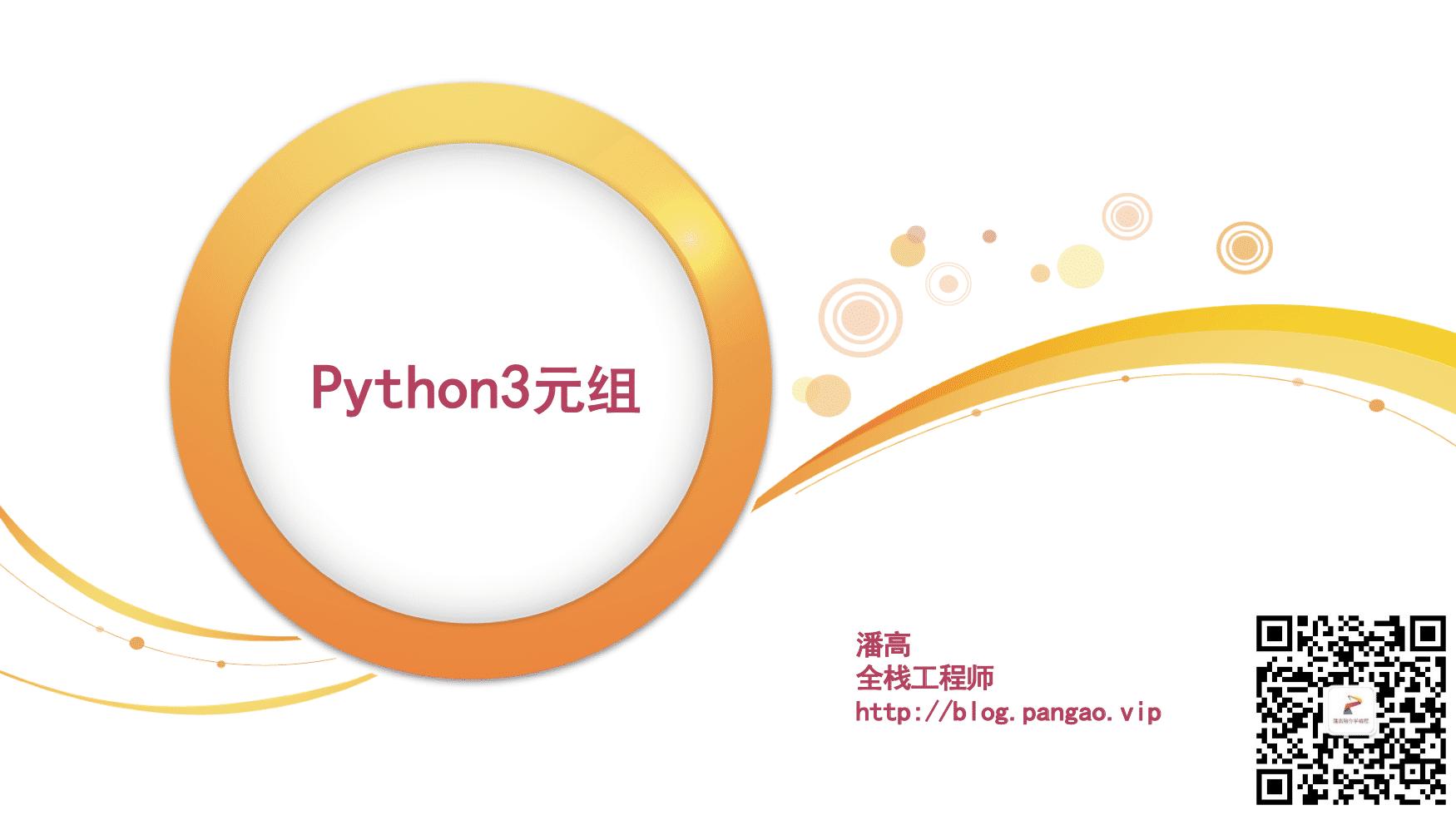 Python3元组-Python入门到精通