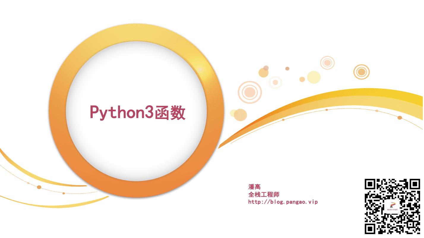 Python3函数-Python入门到精通