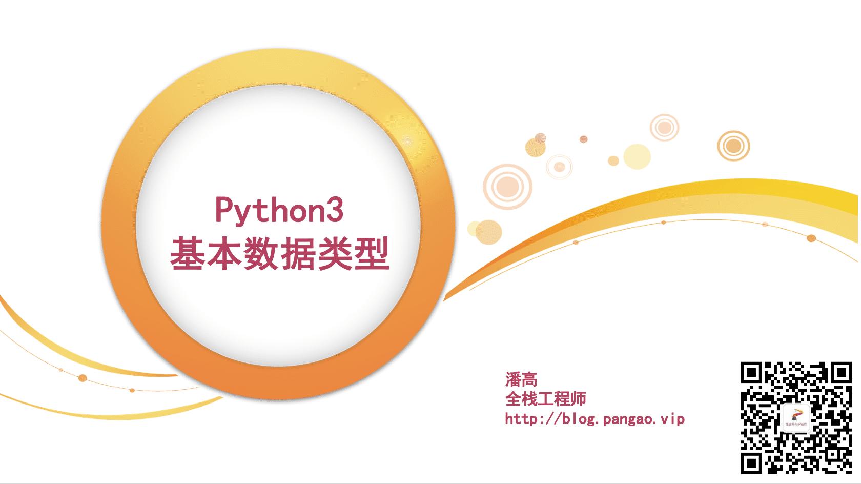 Python3基本数据类型-Python入门到精通